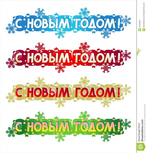 saludo-del-da-de-fiesta-feliz-ao-nuevo-en-ruso-47552804