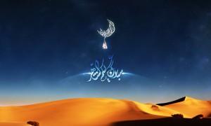 ramadan-1-300x180